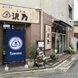 おにぎり沢乃・熊谷店がオープン!