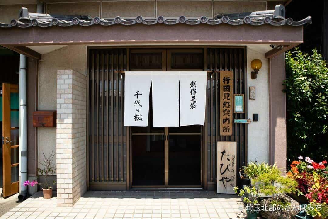行田の創作足袋・千代の松の入口