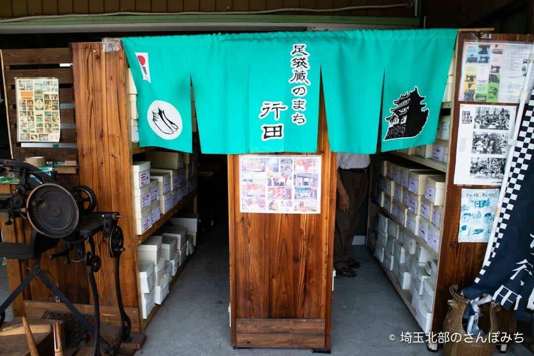 行田の創作足袋・千代の松の在庫棚
