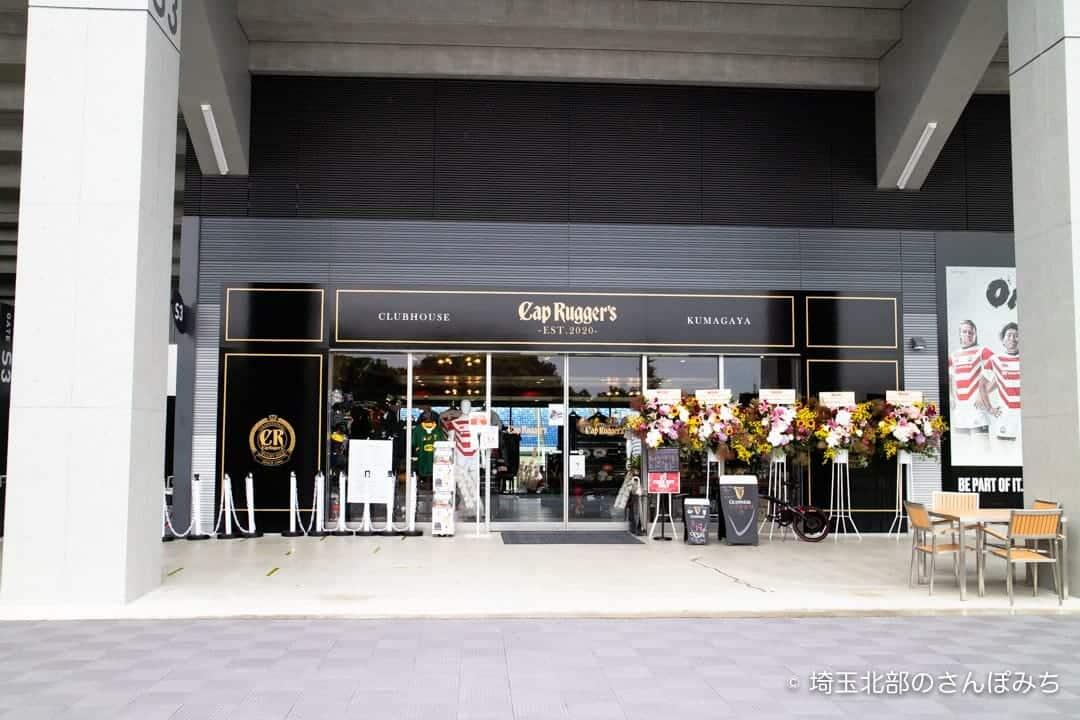 熊谷ラグビー場・キャップラガーズの入口