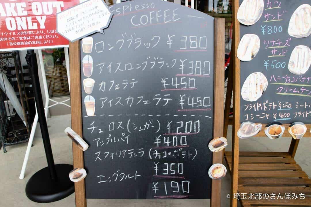 熊谷ラグビー場・キャップラガーズのコーヒーメニュー