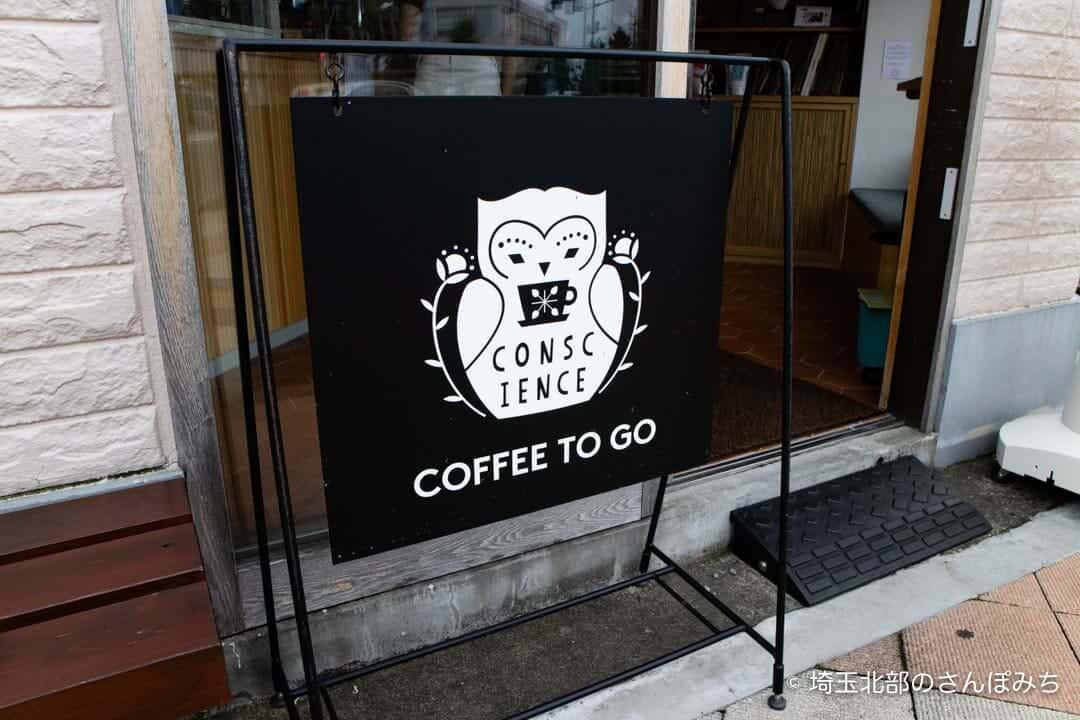 熊谷カフェ・コンサイエンスの看板