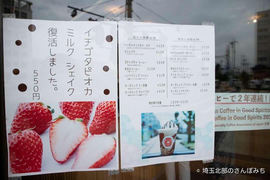 熊谷カフェ・コンサイエンスのメニュー