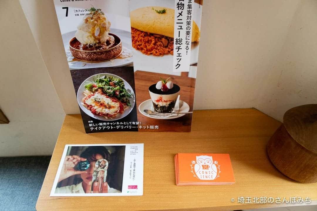 熊谷カフェ・コンサイエンスのショップカード