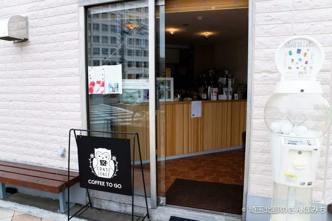 熊谷カフェ・コンサイエンスの入口