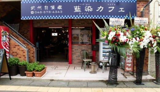深谷に「武州自慢鑑藍染カフェ」がオープン