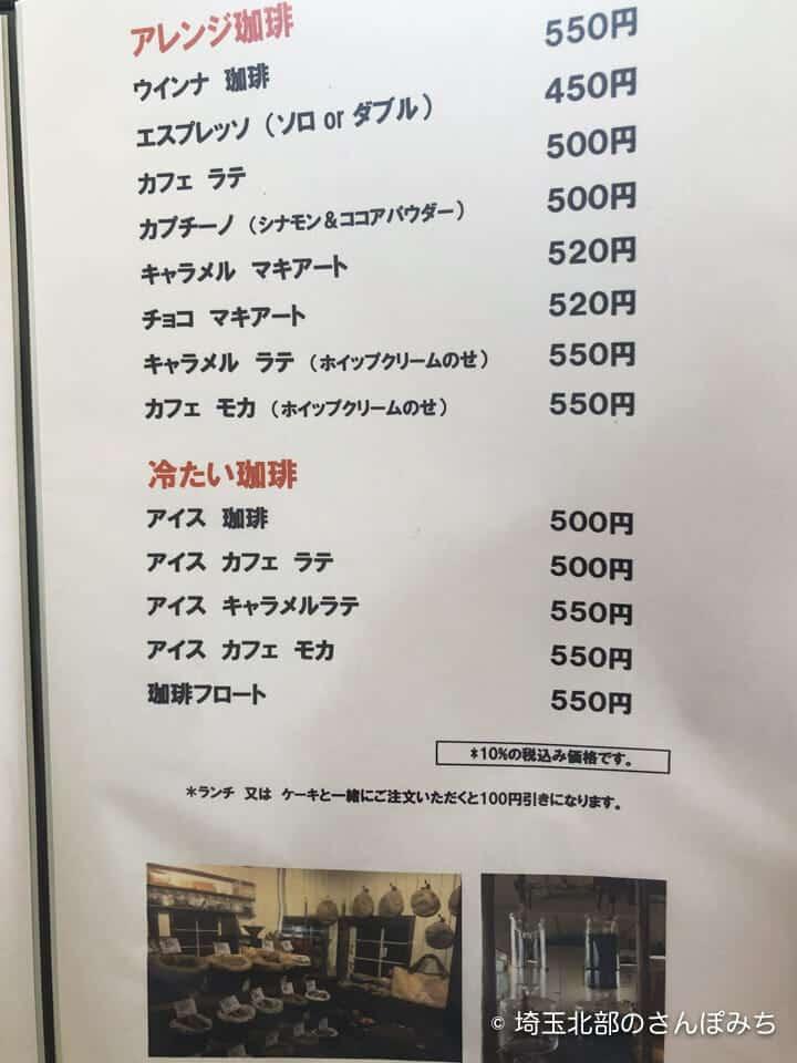 吉見・ハッピータイムのアイスコーヒーメニュー