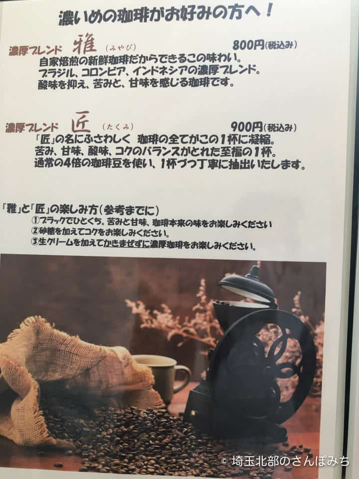 吉見・ハッピータイムのブレンドメニュー