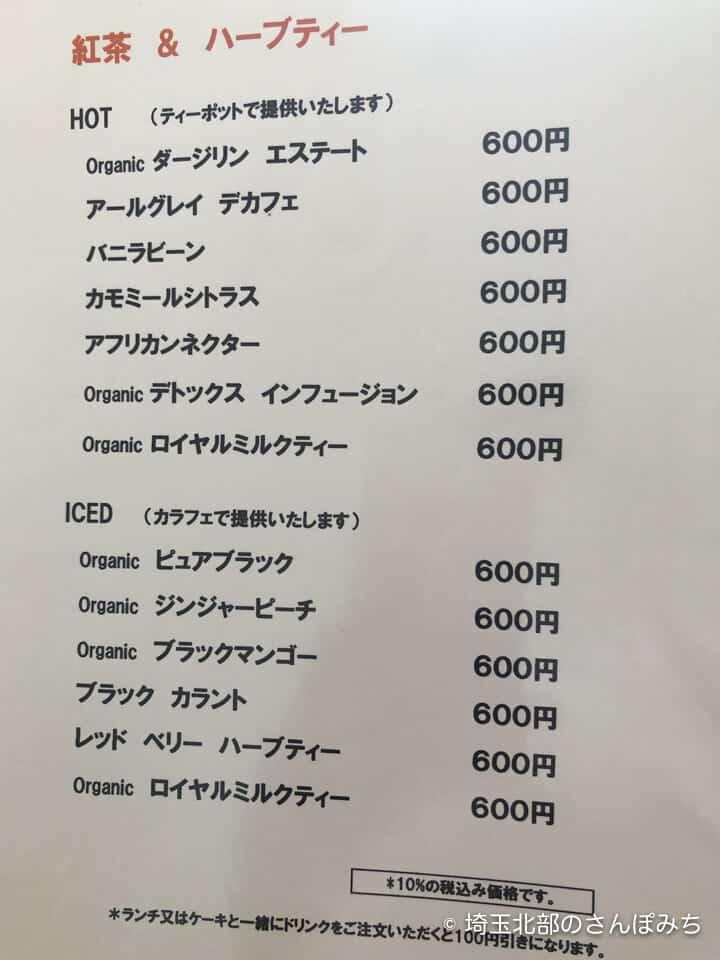 吉見・ハッピータイムの紅茶メニュー