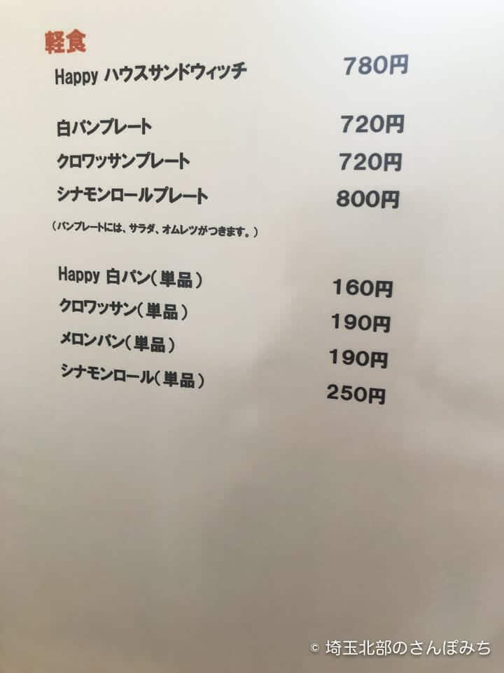 吉見・ハッピータイムの軽食メニュー