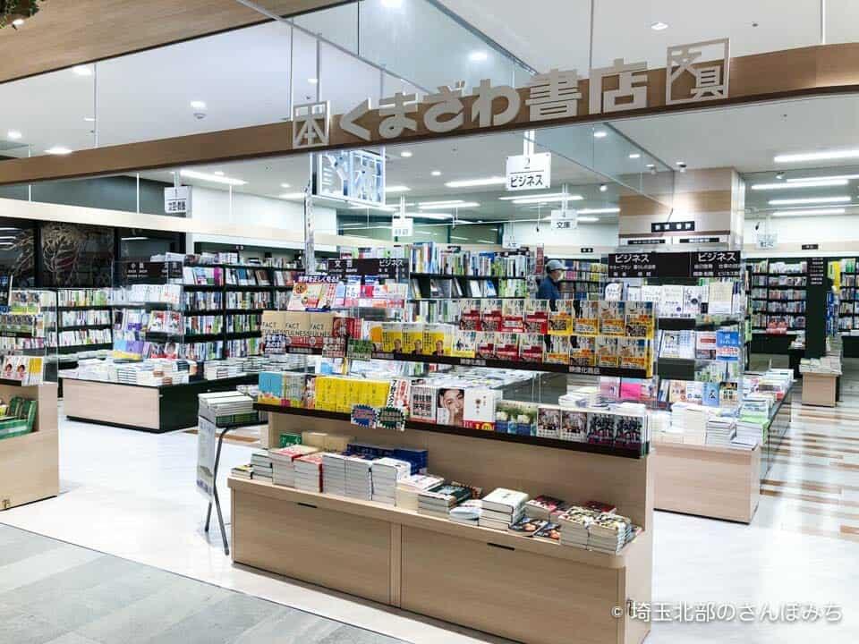 熊谷駅ビルアズセカンドのくまざわ書店