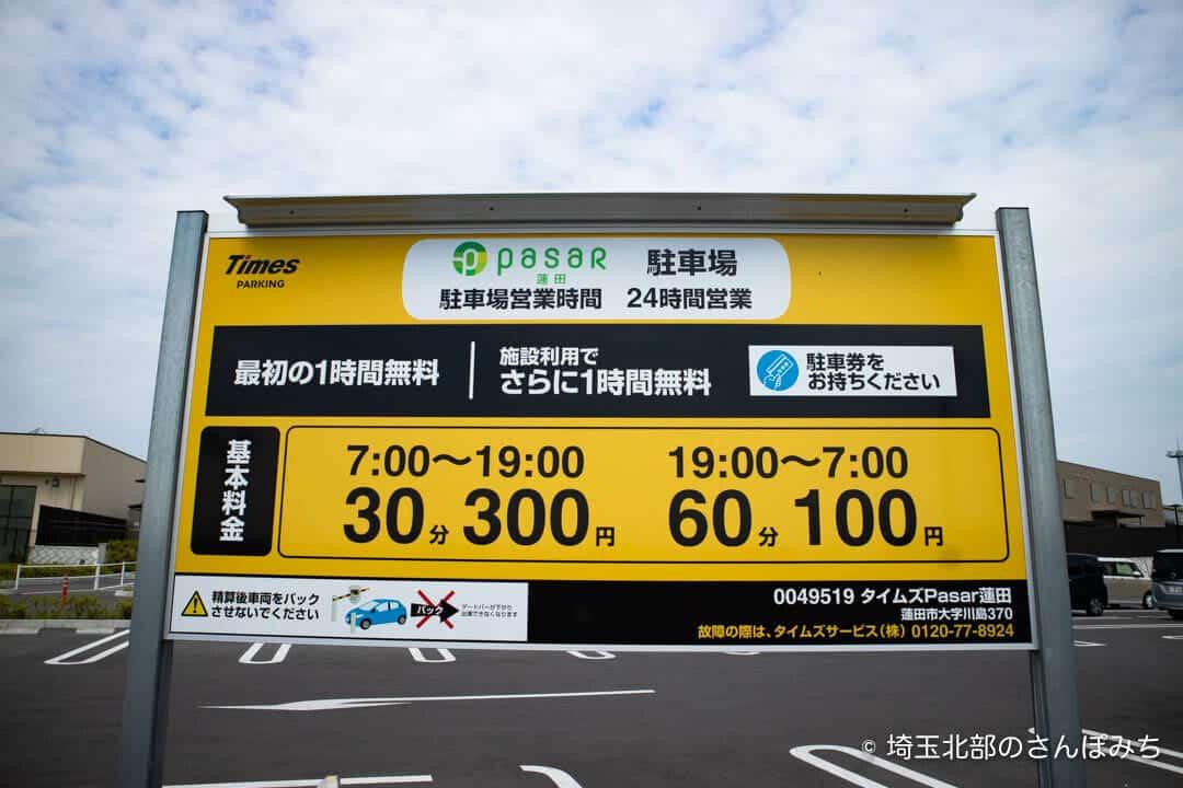蓮田SA(上り)一般道駐車場の料金表