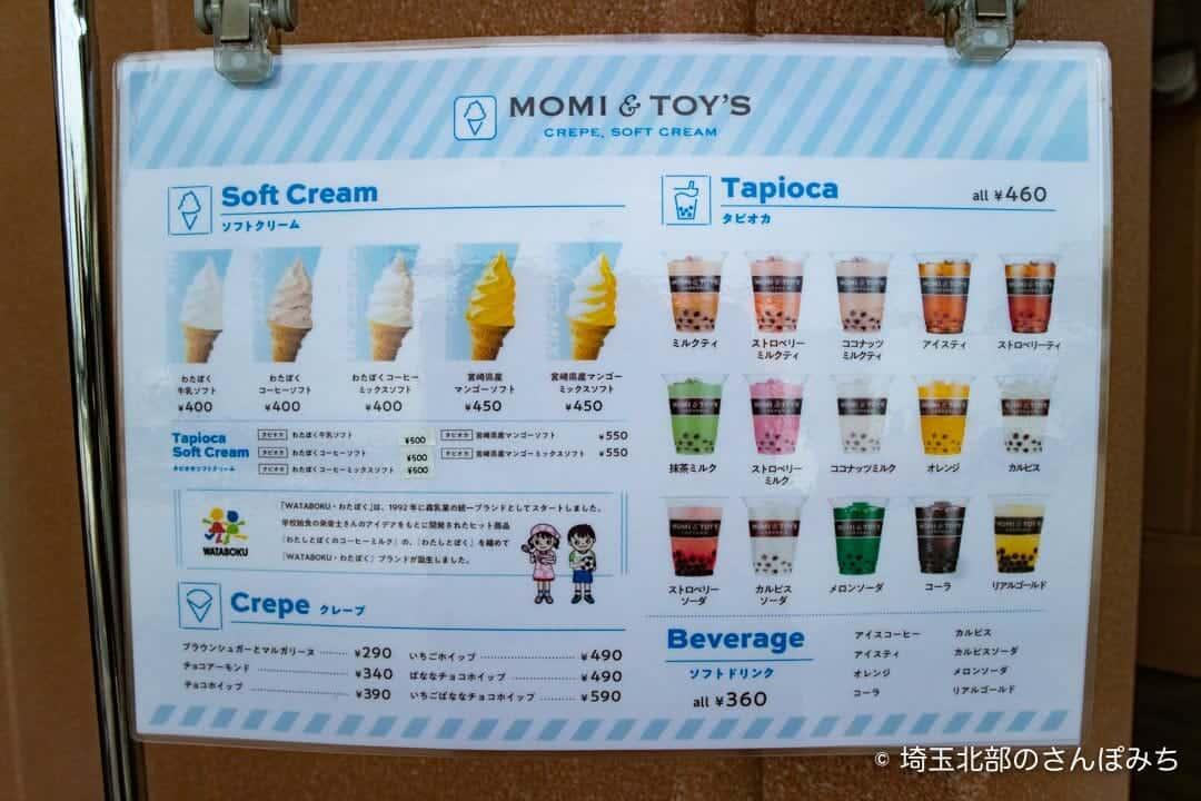 蓮田SA(上り)MOMI&TOY'S(モミアンドトイズ)のメニュー