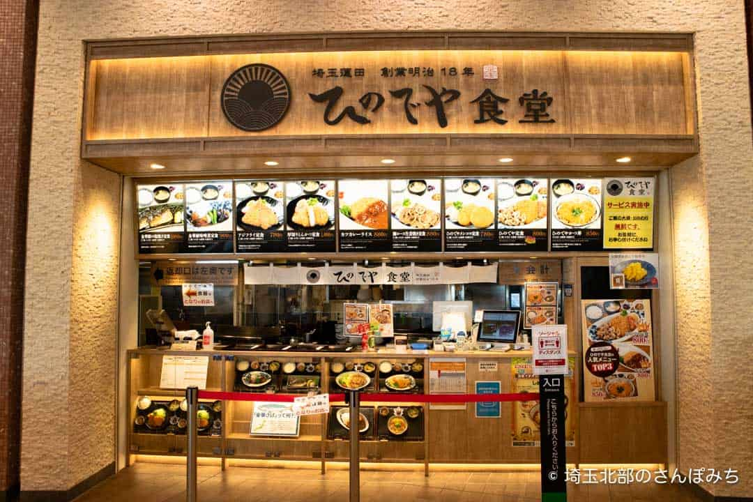 蓮田SA(上り)フードコート・ひのでや食堂