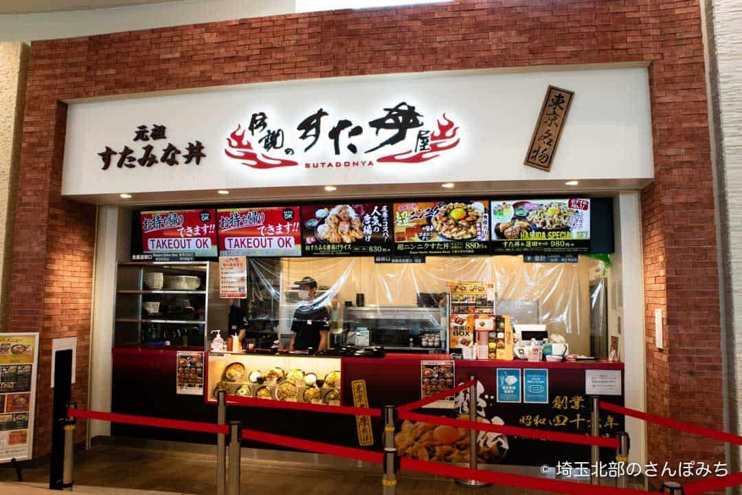 蓮田SA(上り)フードコート・伝説のすた丼屋
