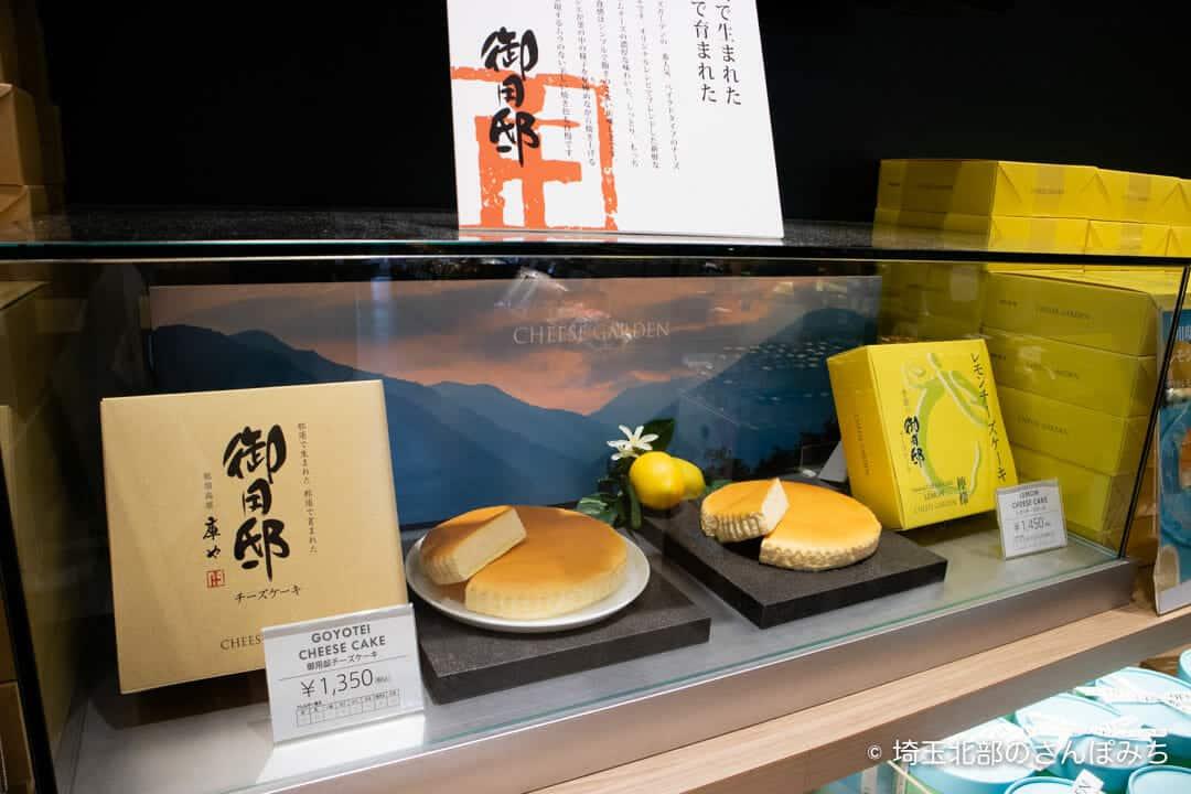 蓮田SA(上り)旬撰倶楽部・チーズガーデンのチーズケーキ