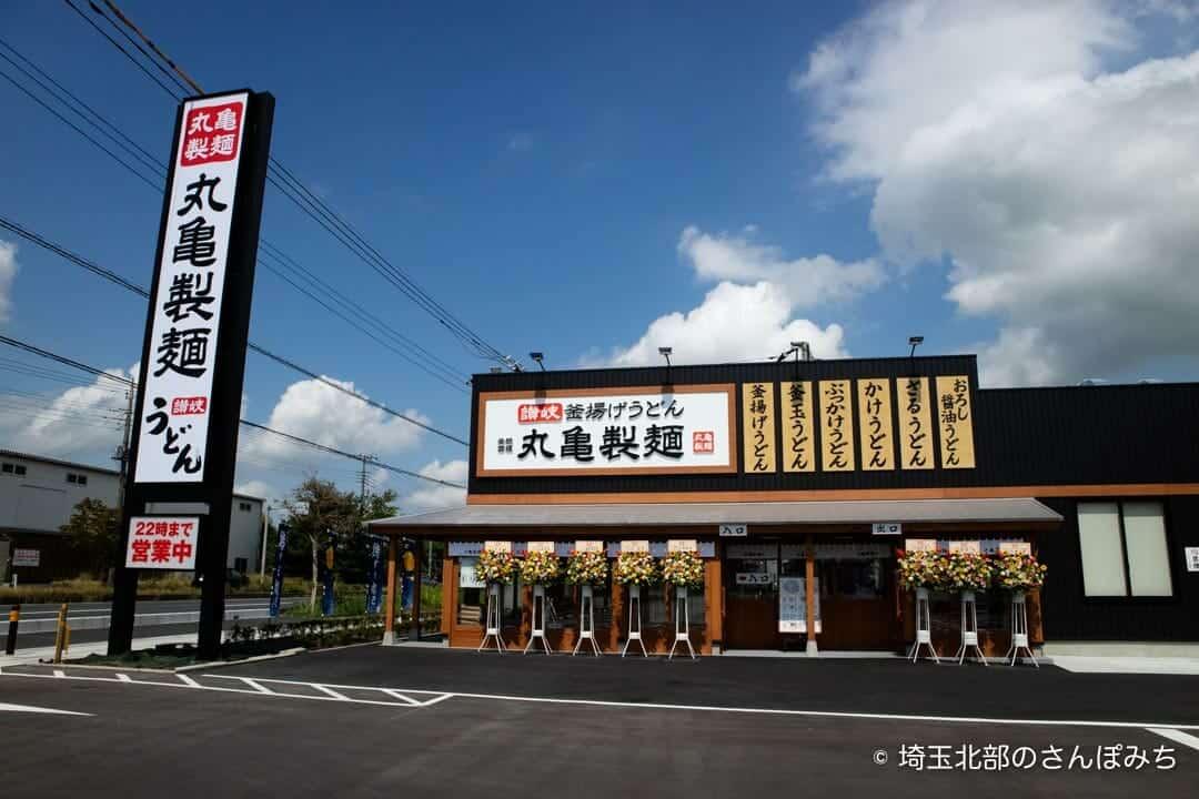 カインズモール横の丸亀製麺羽生店