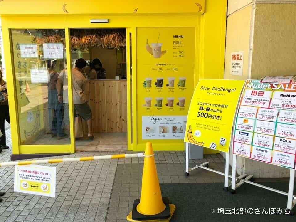 めっちゃ濃厚めっちゃバナナの店舗入口