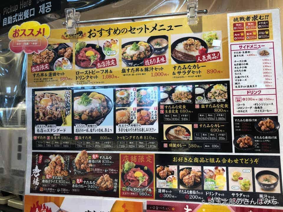 蓮田SA(上り)フードコートのすた丼のメニュー