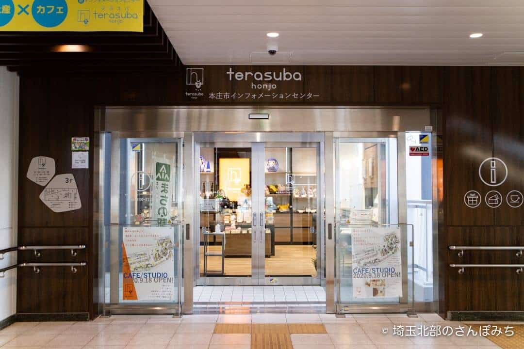 本庄駅テラスバ・インフォメーションセンター