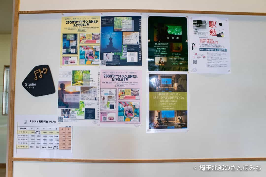 本庄駅ステラバ・スタジオの講座