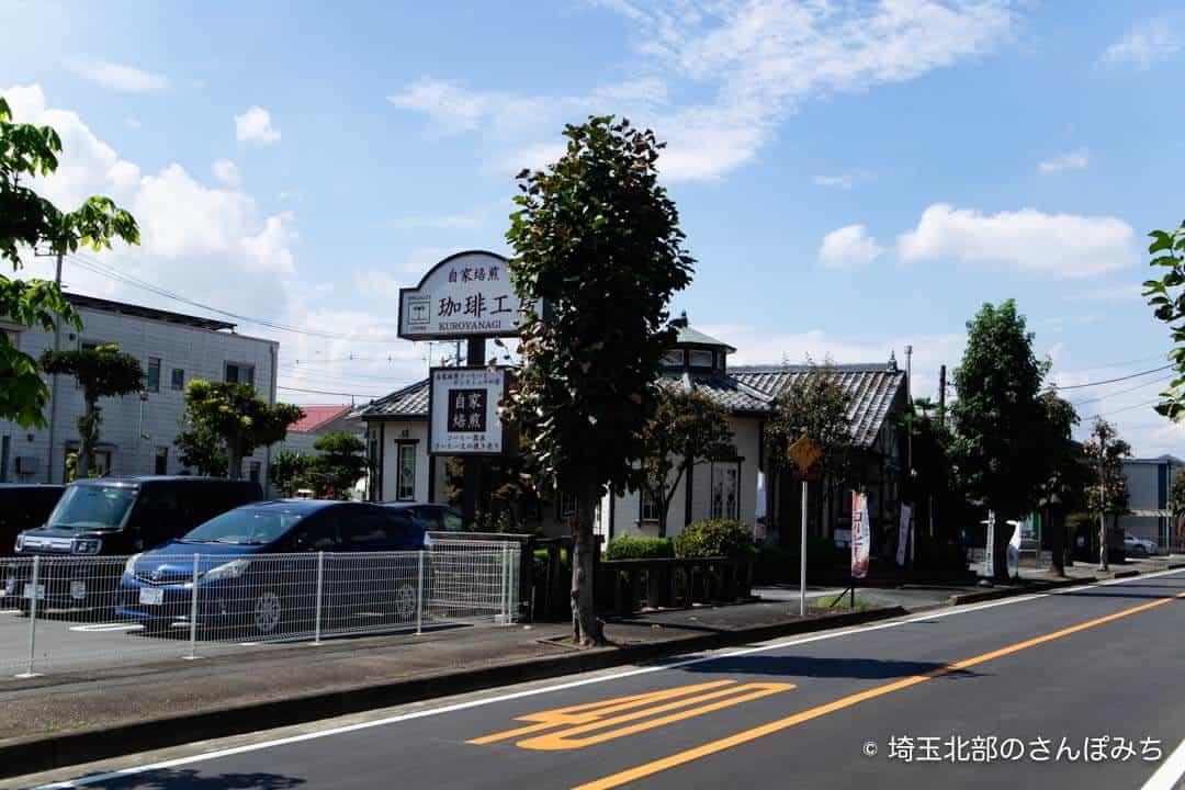 本庄・珈琲工房黒柳(クロヤナギ)を道路から撮影