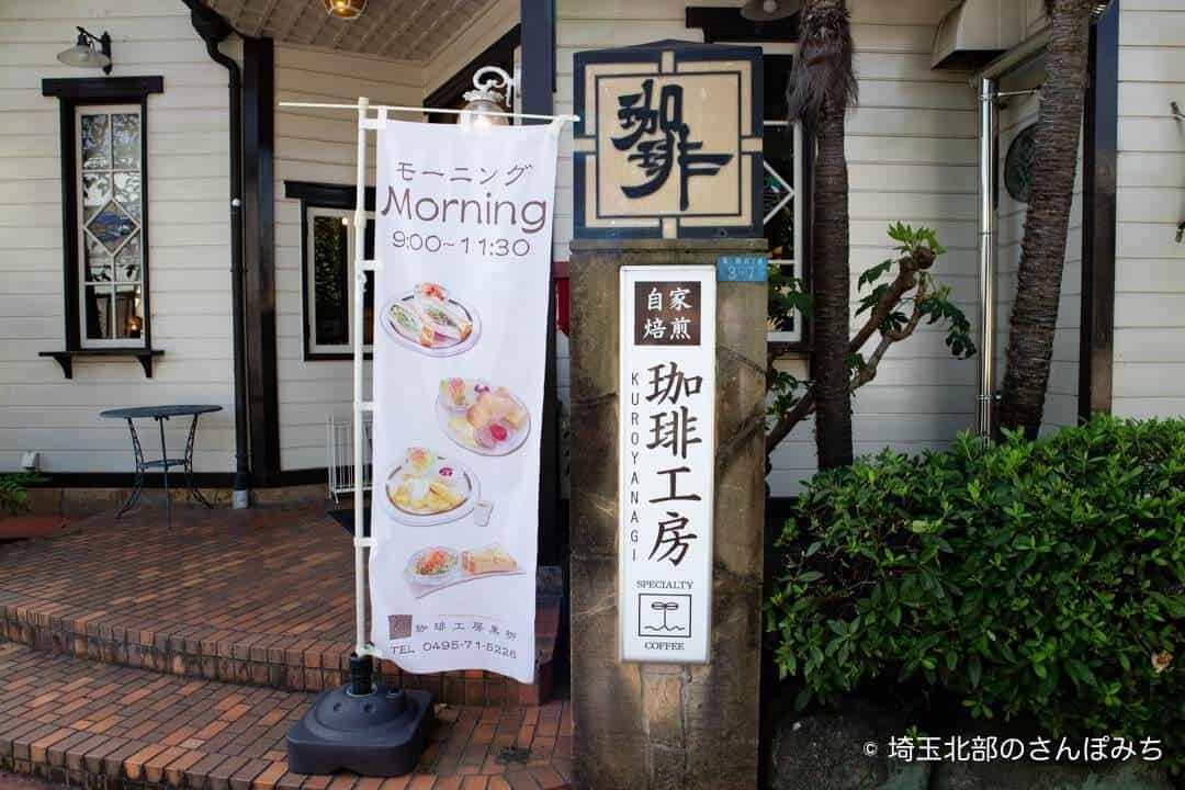 本庄・珈琲工房黒柳(クロヤナギ)の看板