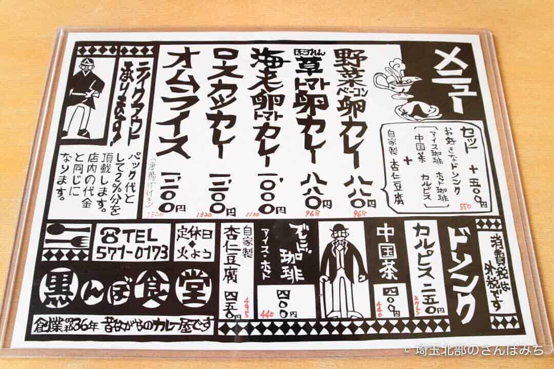 深谷・黒んぼ食堂メニュー