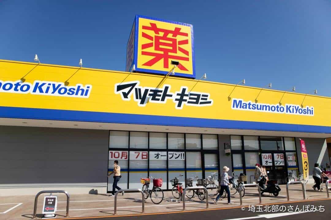 マツキヨ・フォルテ羽生店