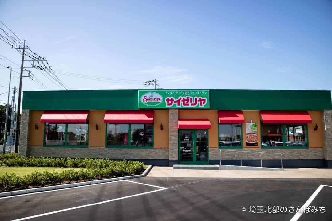 サイゼリヤ・フォルテ羽生店