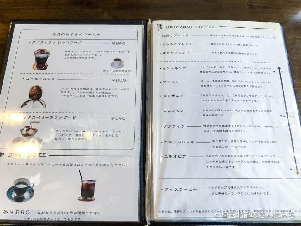 本庄・珈琲工房黒柳(クロヤナギ)のコーヒーメニュー
