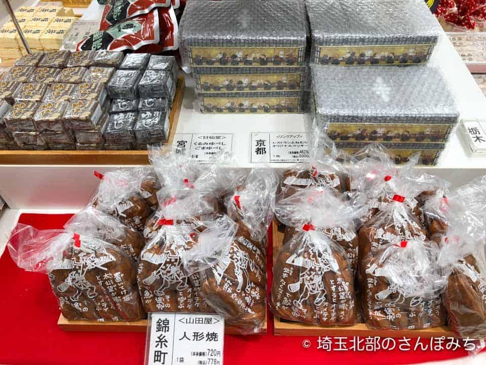 大宮そごう・卯花墻のお菓子(人形焼など)