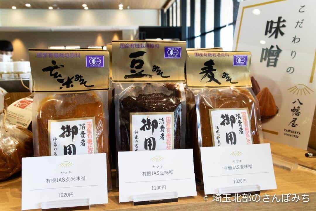 飯能・発酵のOH!!!八幡屋で販売している味噌