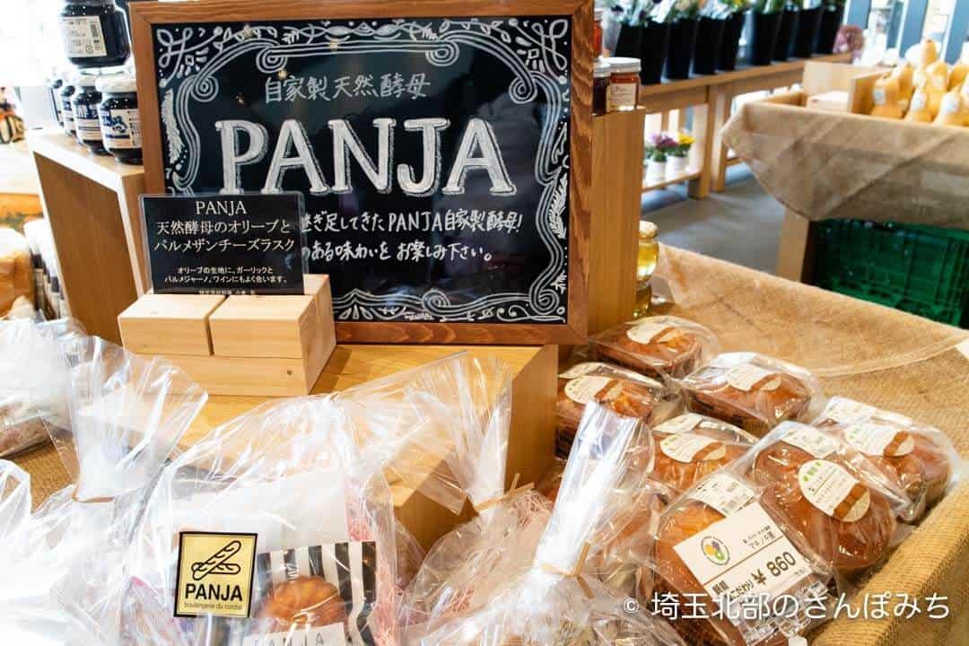 飯能・発酵のOH!!!PANJAのパン