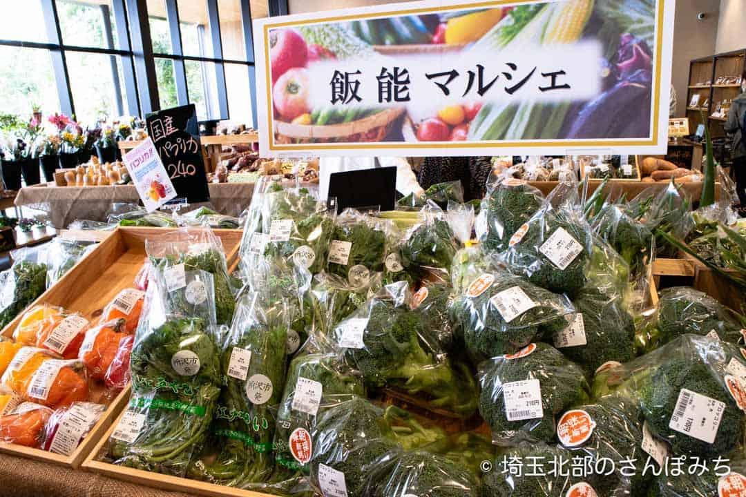 飯能・発酵のOH!!!八幡屋の野菜