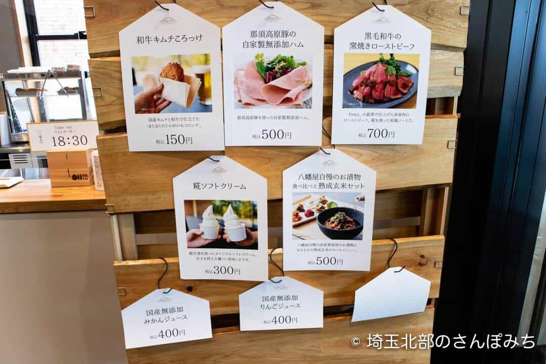 飯能・発酵のOH!!!八幡屋の写真付きメニュー