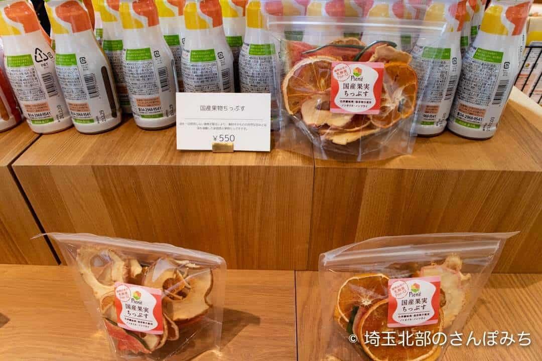 飯能・発酵のOH!!!ピーネカフェの果実ちっぷす
