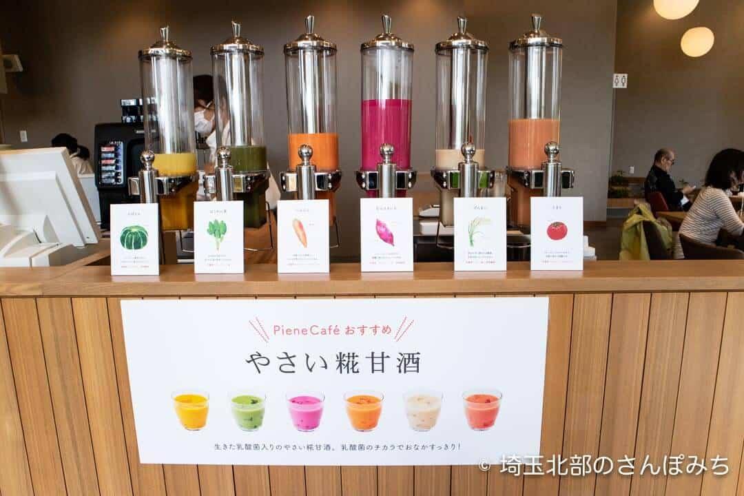 飯能・発酵のOH!!!ピーネカフェのやさい麹甘酒