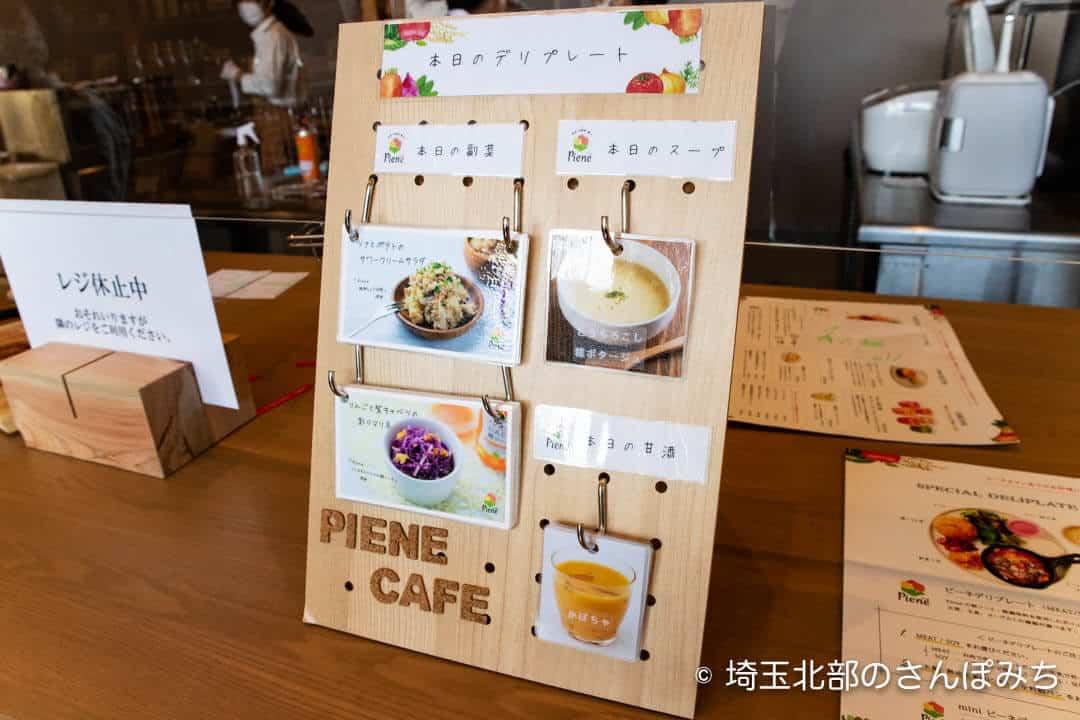 飯能・発酵のOH!!!カフェのデリプレート