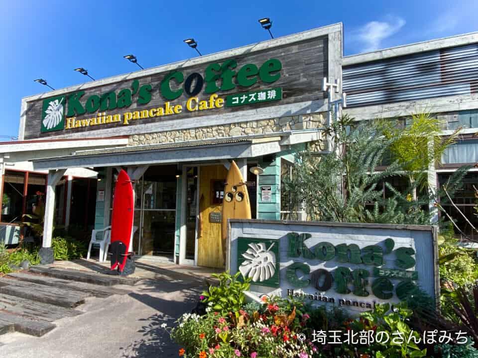 コナズ珈琲加須店の外観