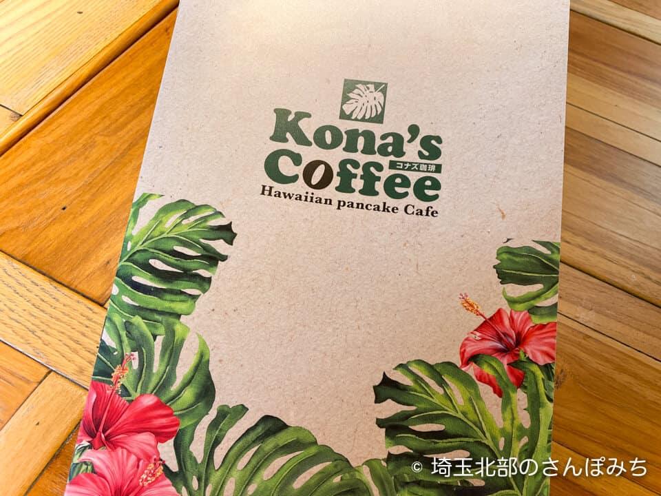 コナズ珈琲のメニュー表紙