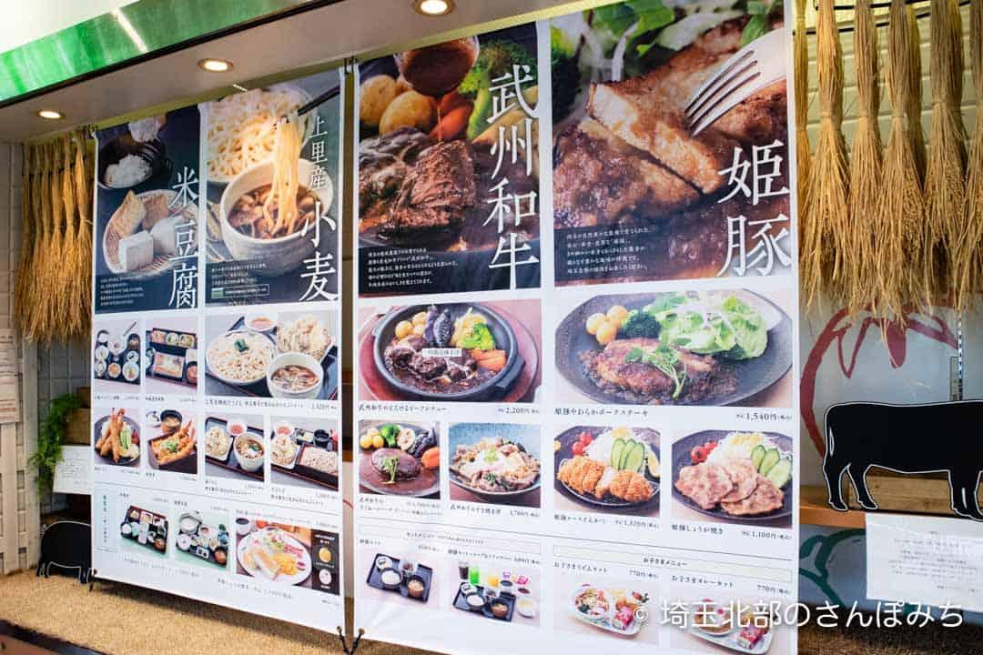 上里SA(下り)レストランメニュー