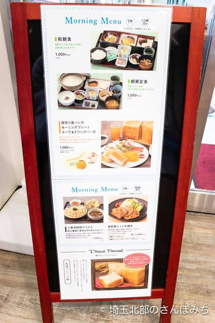 上里SA(下り)レストランのモーニングメニュー