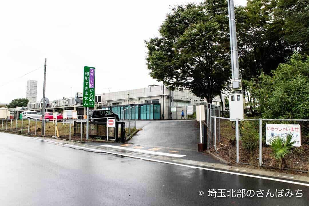 上里SA(下り)一般道からの出入口
