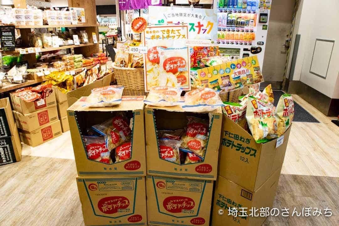 上里SA(下り)菊水堂のポテトチップス