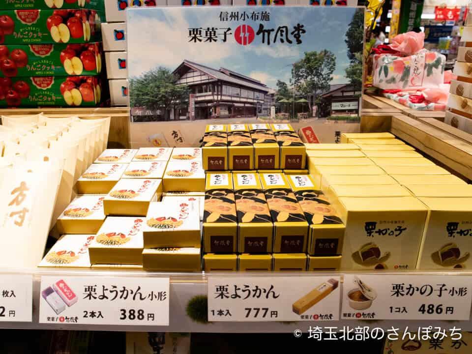 上里SA(上り)竹風堂のお菓子