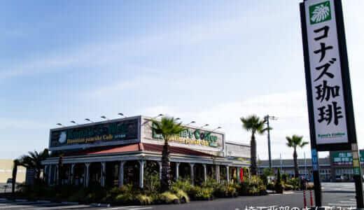 コナズ珈琲加須店の駐車場と看板