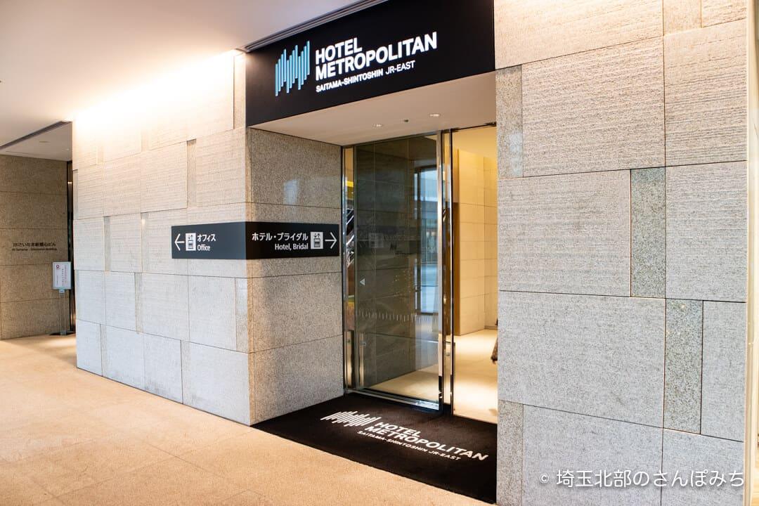 ホテルメトロポリタンさいたま新都心の入口