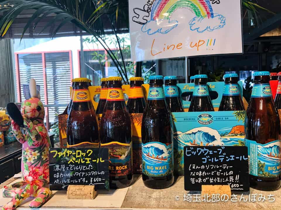 コナズ珈琲テイクアウトのハワイアンビール