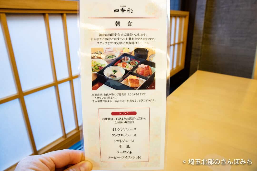 ロイヤルパインズホテル浦和の朝食メニュー